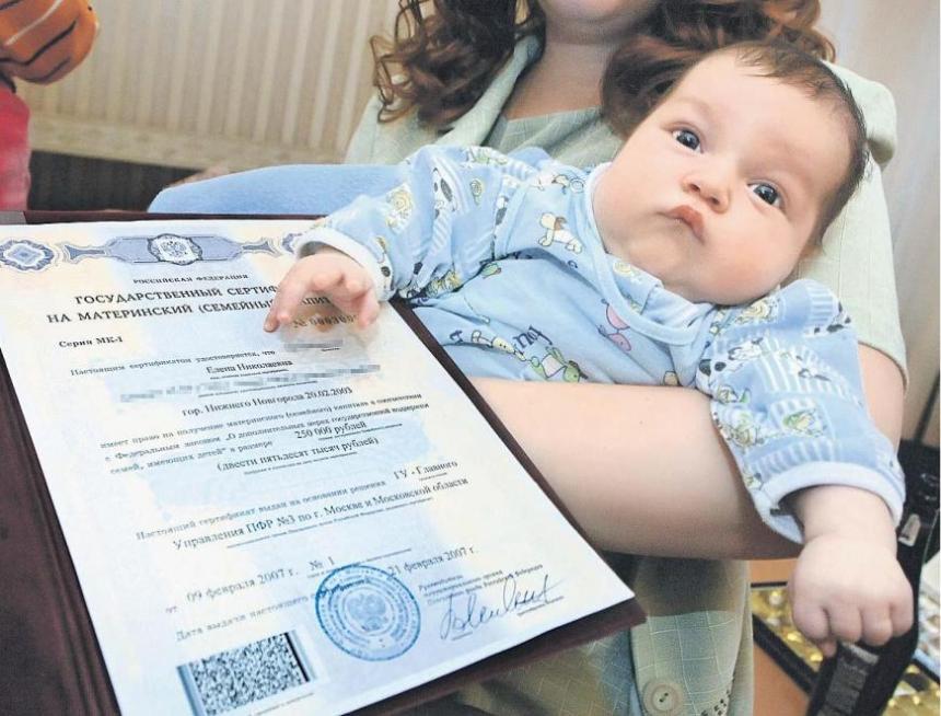 Минтруд назвал сумму материнского капитала на 2017 год