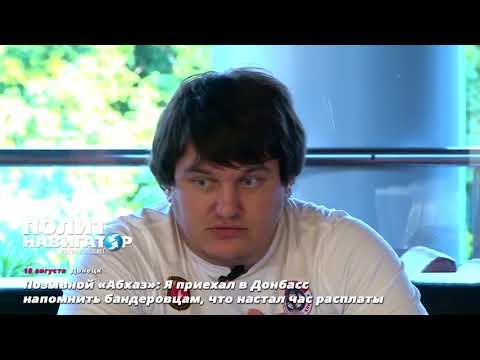 «Я приехал в Донбасс напомнить бандеровцам, что настал час расплаты»