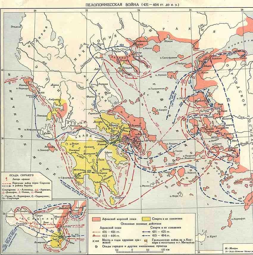 Пелопоннесская война (431—404 гг. до н. э.)
