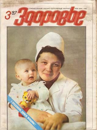 «Здоровье» Союзпечать, журналы, пресса, советский союз, ссср