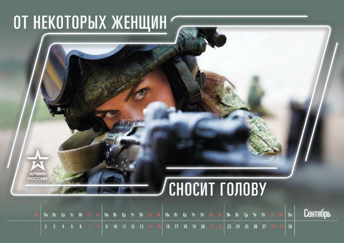 Как календарь Минобороны РФ всколыхнул либеральное болото