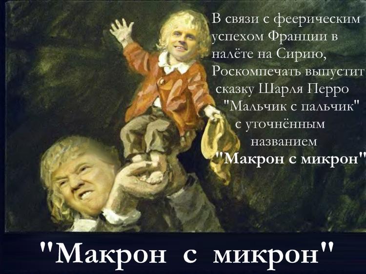 """""""МАКРОН с микрон"""""""