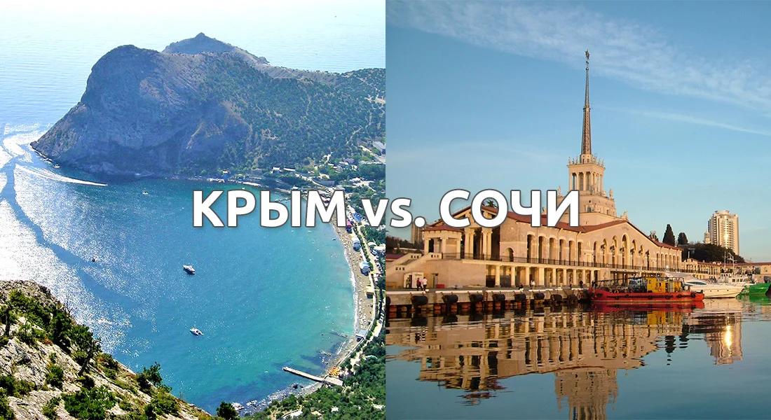 Куда лучше ехать на отдых, в Крым или в Сочи?