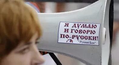 Олег Шеин: Правящая коалиция в Украине решила отсечь украинскую молодежь от русского языка.