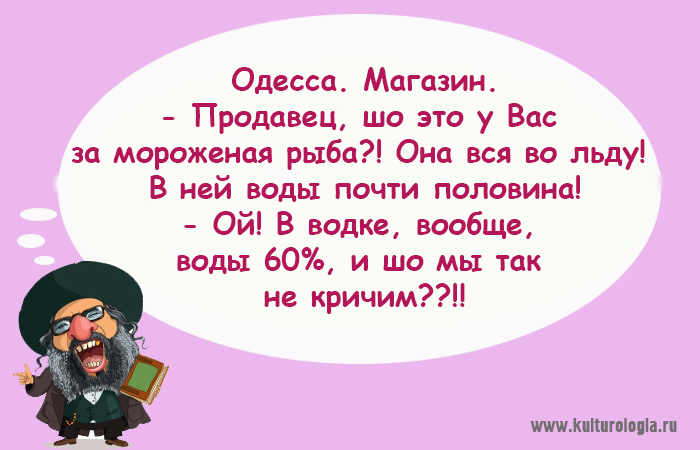 «Чтоб я так жил», или 15 одесских анекдотов, которые не совсем и анекдоты