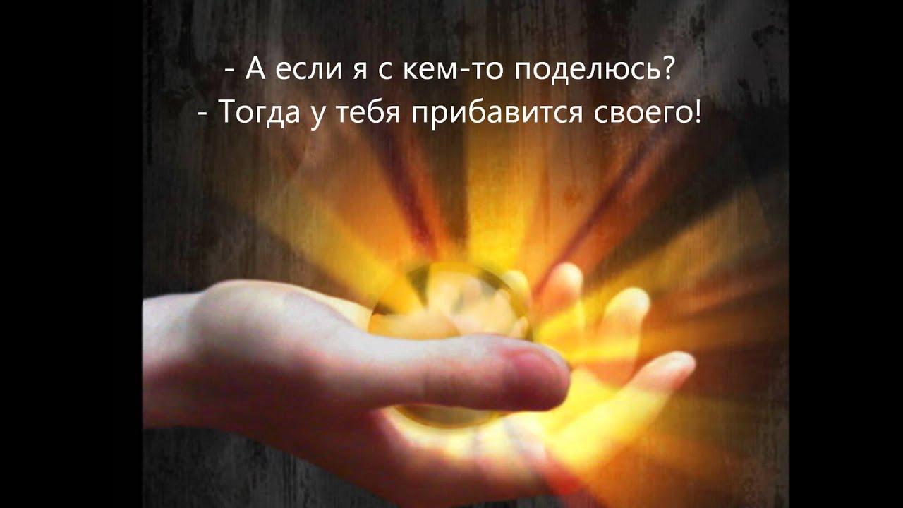 Притча, которая поможет каждому человеку найти свое счастье