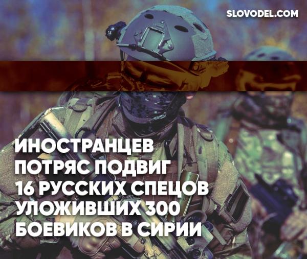 Иностранцев потряс подвиг 16 русских спецов, уложивших 300 боевиков в Сирии