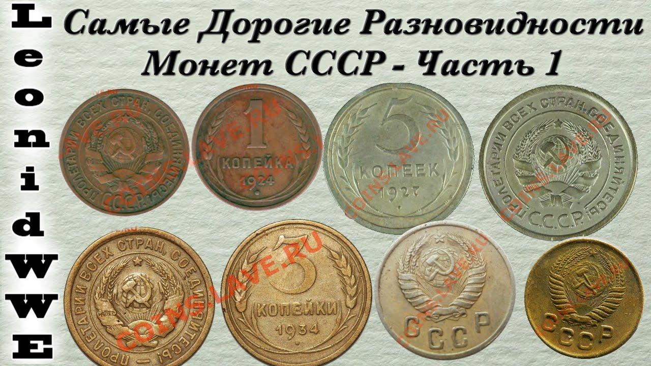 Монеты ссср стоимость в беларуси что такое евроцент
