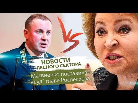 Смотреть всем: Новости лесного сектора: Валентик (Рослесхоз) vs. Матвиенко (СФ)