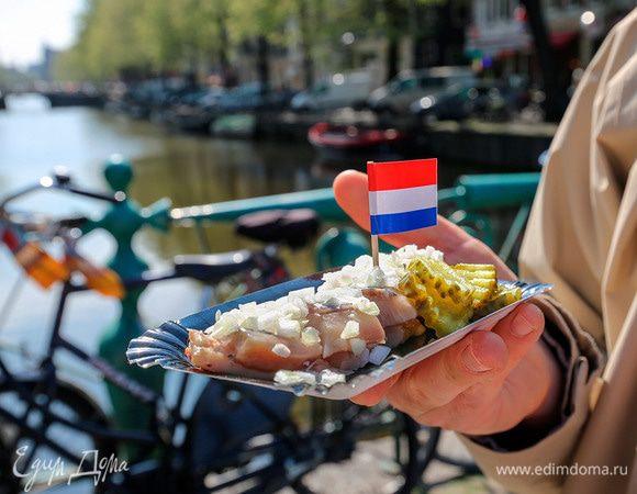 Изучаем национальную кухню Нидерландов