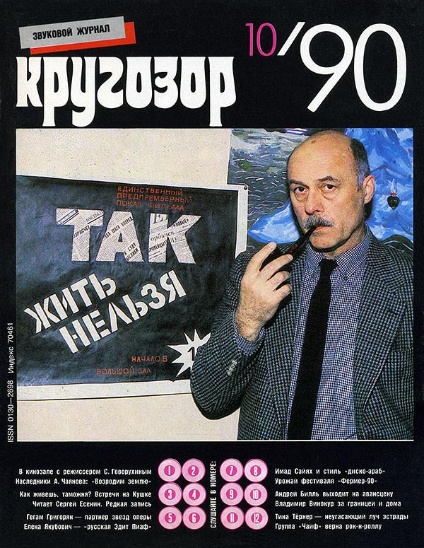 «Кругозор» Союзпечать, журналы, пресса, советский союз, ссср