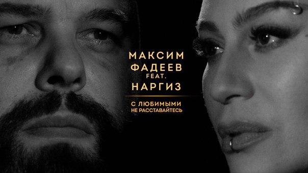 Максим Фадеев и Наргиз — «С любимыми не расставайтесь». Пробирает до мурашек!