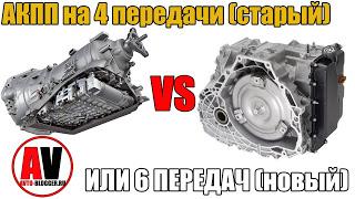 Автомат на 4 или 6 передач? Старая или Новая АКПП?