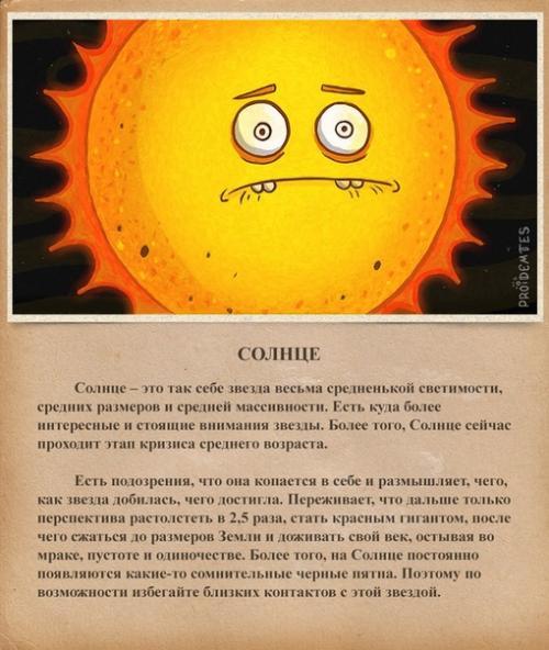 Солнечная система.<br /> Автор: гражданин пройдемтес.