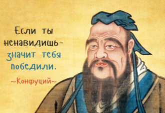 Простые, но очень мудрые цитаты Конфуция.