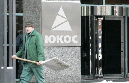 Согласно решения Конституционного суда РФ - ЮКОС - в пролёте)
