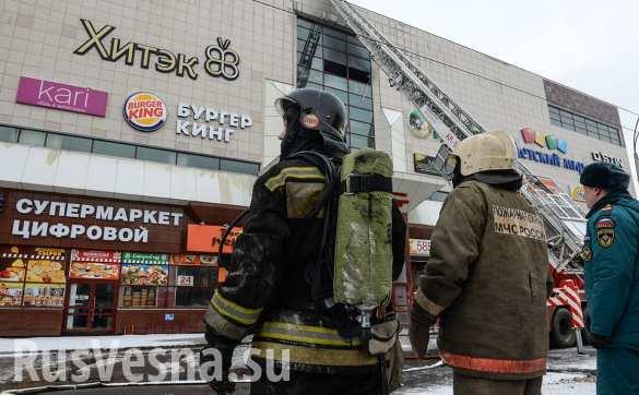 Кемерово: Жертвоприношение «храма потребления»