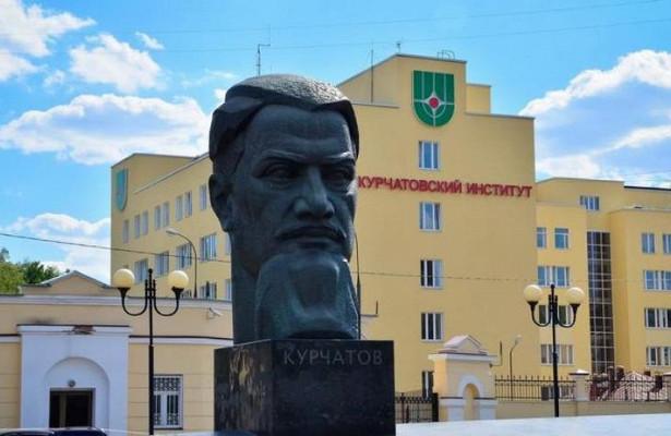 Курчатовский институт отмечает 75-летний юбилей.