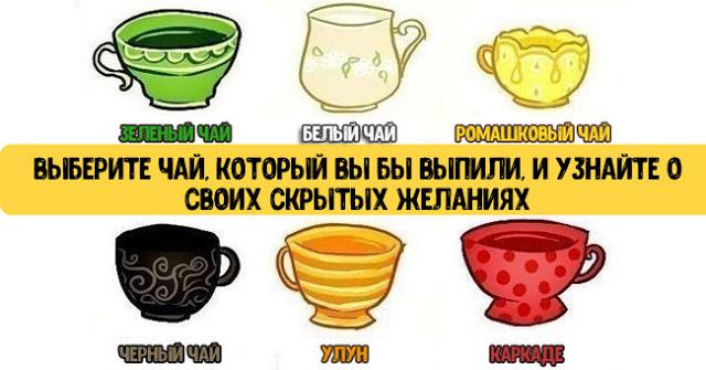 Выберите чай, который вы бы выпили, и узнайте о своих скрытых желаниях