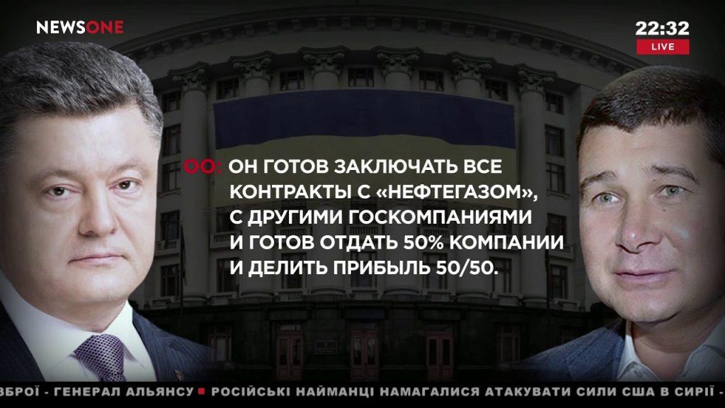 Порошенко ищет спасение от пленок Онищенко