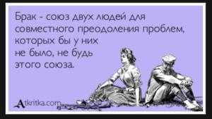 Без чувства юмора в брак лучше не соваться )))