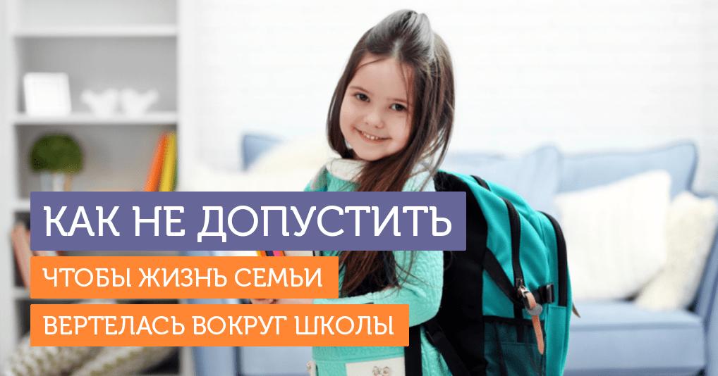 Как выбрать школу и первого учителя: советы психолога Анны Быковой