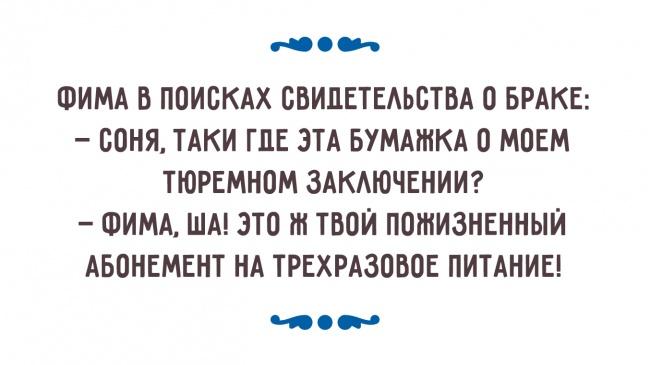 Юмор из Одессы