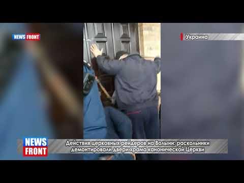 Действия церковных рейдеров на Волыни: раскольники демонтировали двери храма канонической Церкви