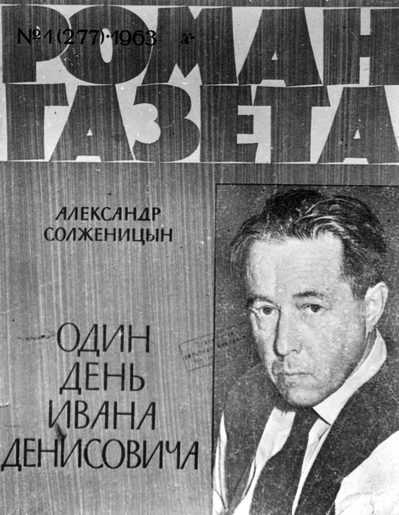 «Роман-газета» Союзпечать, журналы, пресса, советский союз, ссср