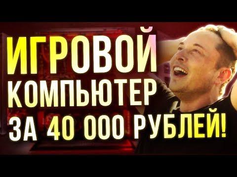 ИГРОВОЙ КОМПЬЮТЕР за 40 000 в 2018 - РЕАЛЬНОСТЬ!