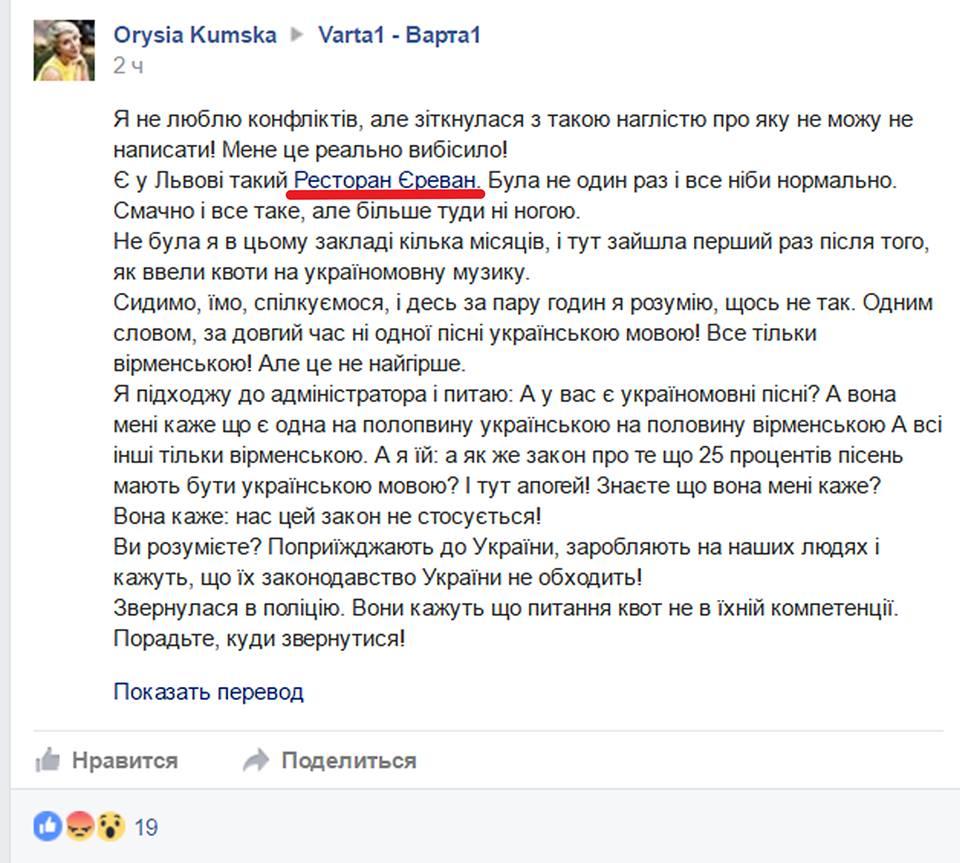 Драная кошка пришла в армянский ресторан, где исполнялась армянская музыка, потребовала песен на украинском языке, а когда получила отлуп, пожаловалась в полицию