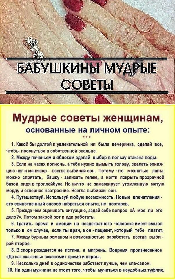 Советы для женщин(основанные на личном опыте)