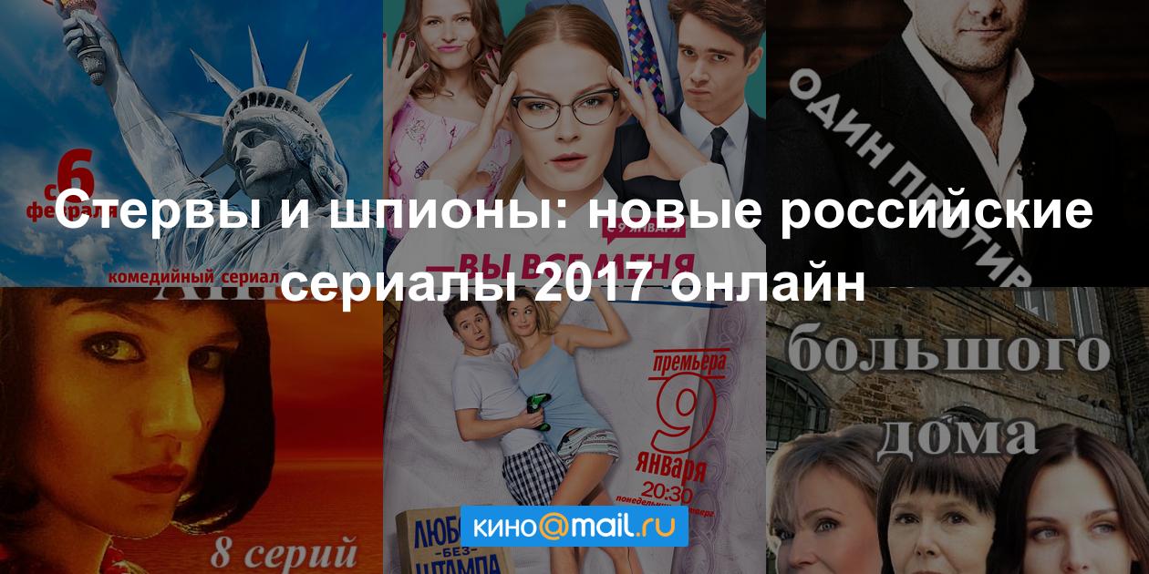 Смотреть новые русские фильмы сериалы 2017 года