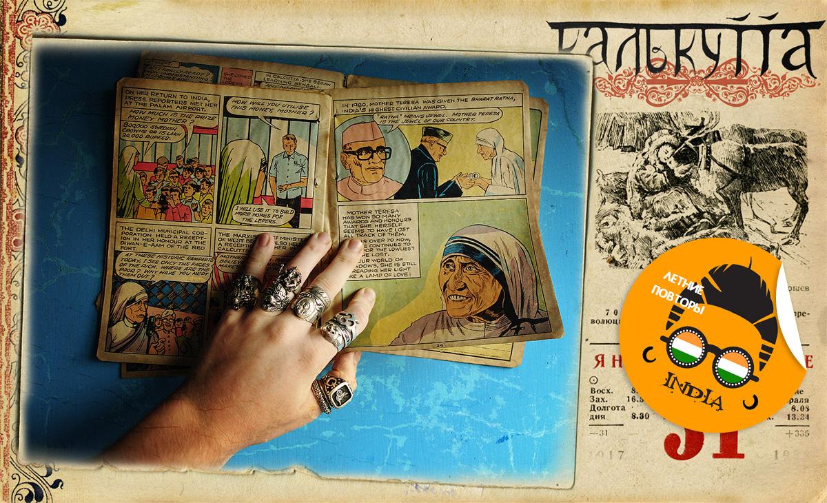 За что можно полюбить Калькутту: Мать Тереза, золотое дерево и рикши прямоходячие