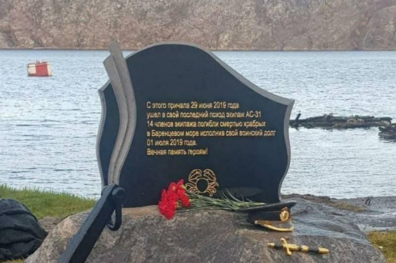 Памятник погибшему экипажу аппарата АС-31 установили в Заполярье