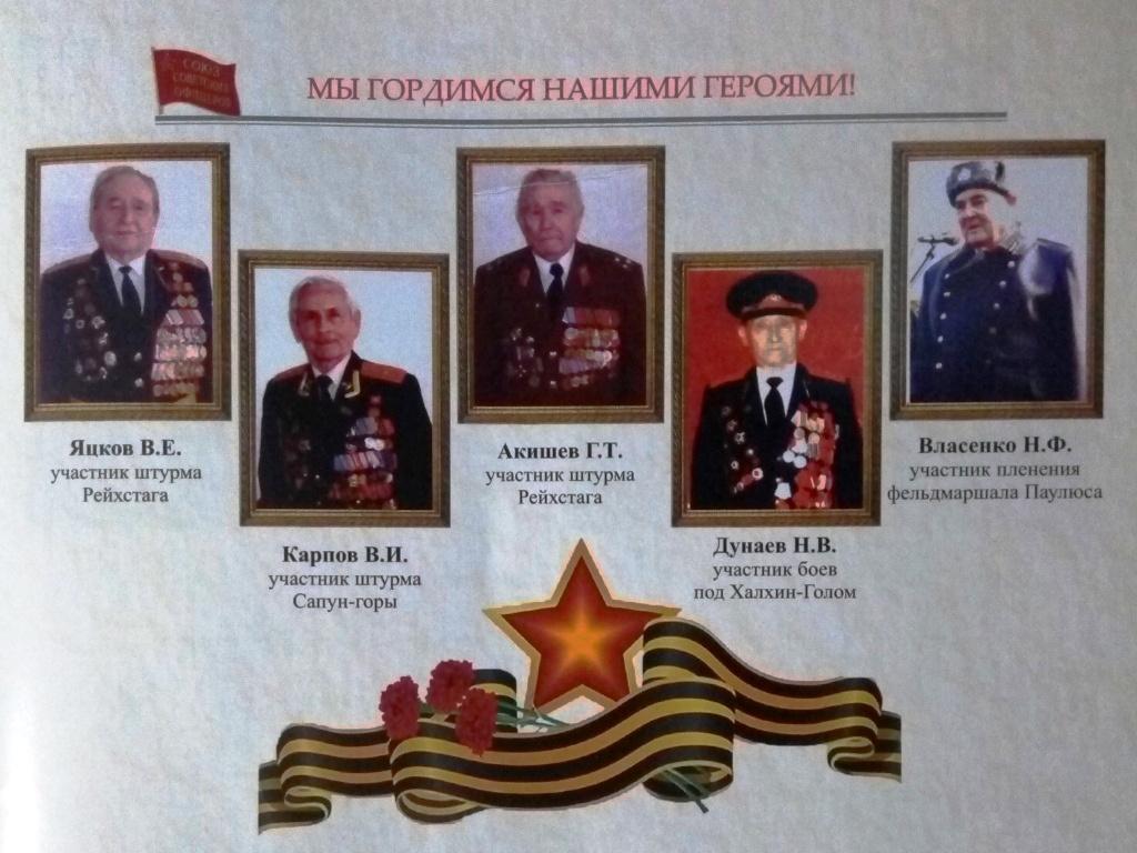 Мы гордимся нашими героями