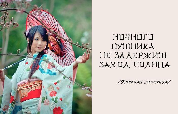 20 жемчужин японской мудрости, которые стоит запомнить и европейцам