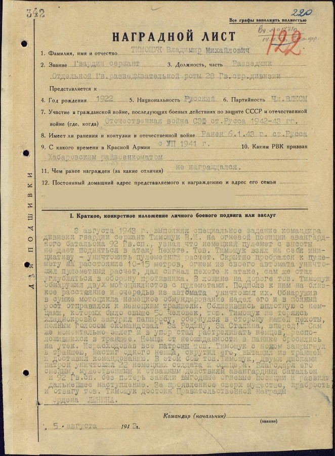 О том, как находчивый разведчик, переодевшись в немецкую форму перестрелял врага