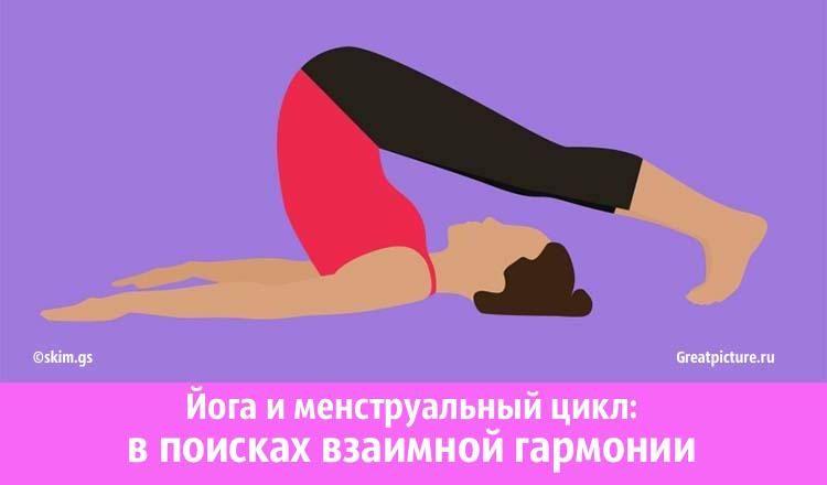 Йога и менструaльный цикл: в поисках взаимной гармонии!