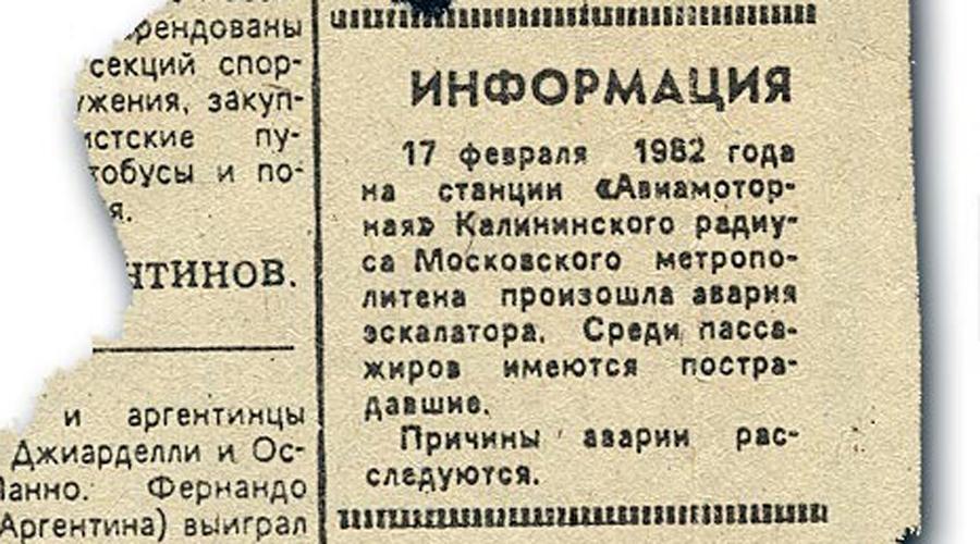 Страшные тайны СССР: происшествия о которых молчали