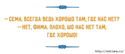 3925311_odesskii_umor (500x218, 42Kb)