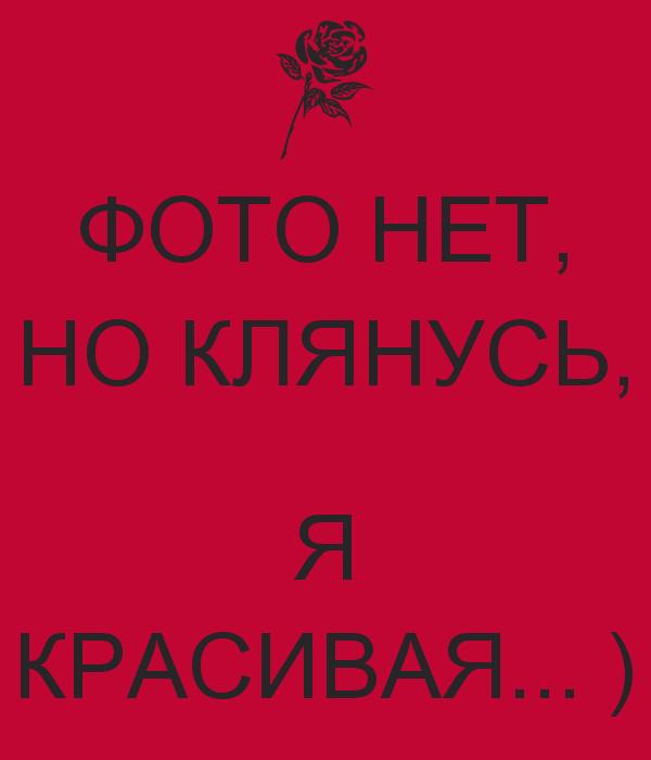 ya-krasivaya