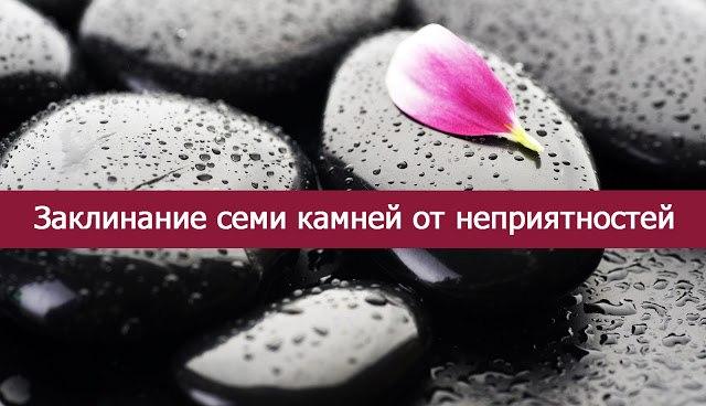 Заклинание семи камней от неприятностей