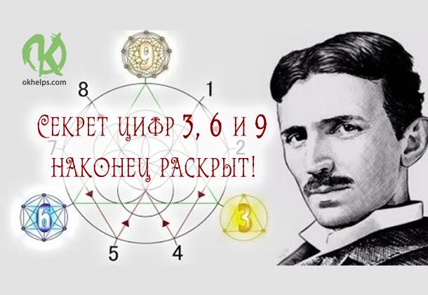 Секрет цифр 3,6 и 9