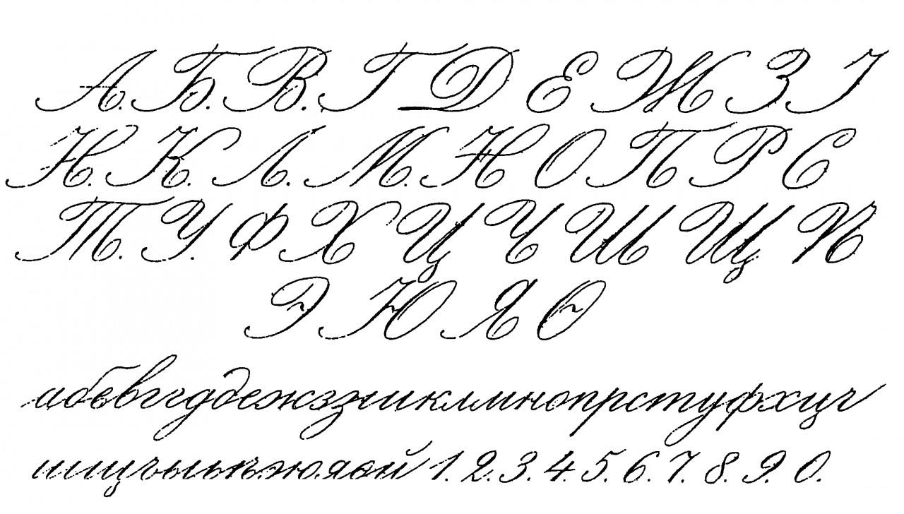 Красивым почерком написать поздравление 55