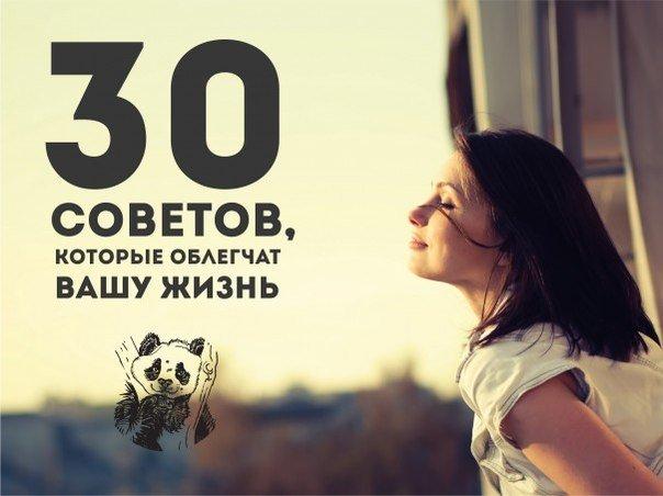30, советов, совет, советы, жизнь, облегчат, облегчить, жизнь