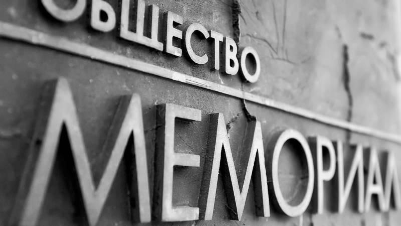 Мемориал узаконенной подлости как реалии сегодняшнего дня