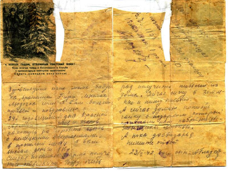 Солдатское письмо