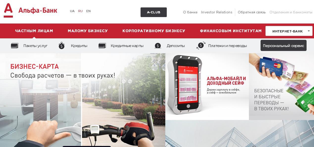"""""""Альфа-банк"""" объявил Крым и …"""