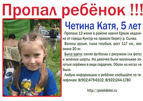 Пропал ребенок! Пермь - Екатерина Владимировна Четина (5 Лет)